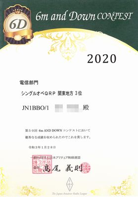 20_6mDownコンテスト賞状
