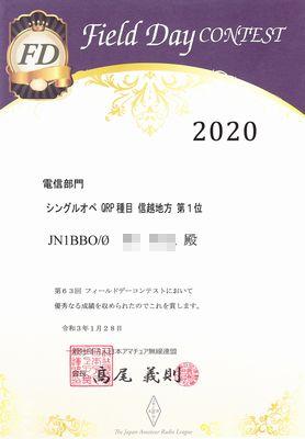 20_FDコンテスト賞状
