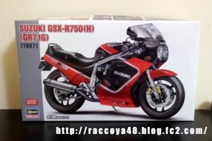 ハセガワ 1/12 SUZUKI GSX-R750(H) 20200622c