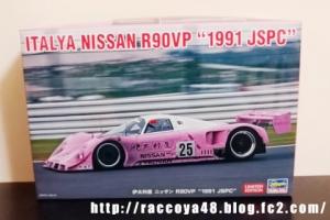"""ハセガワ 1/24 伊太利屋 ニッサン R90VP """"1991 JSPC"""""""