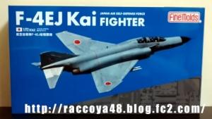1/72 ファインモールド F-4EJ改