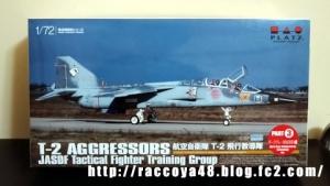 1/72 プラッツ T-2飛行教導隊(ダークグレー制空迷彩編)