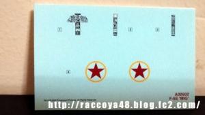 1/72 エアフィックス「F-5E」デカール