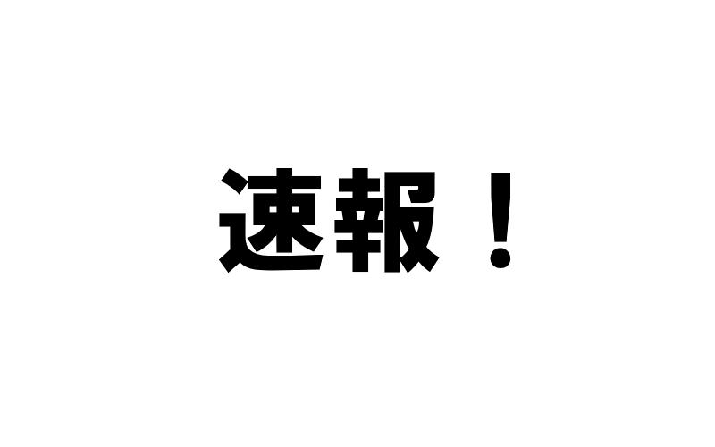 sokuho_20201214.png