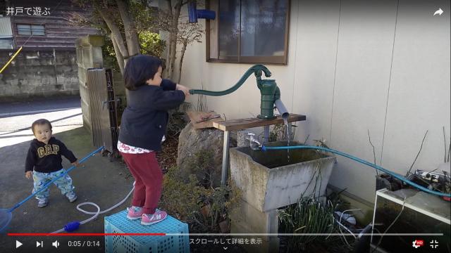 井戸で遊ぶ娘