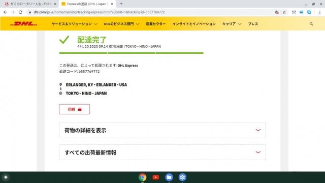 DHL日本語版の画面