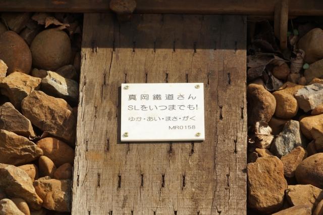 真岡鐵道、枕木オーナーのプレート