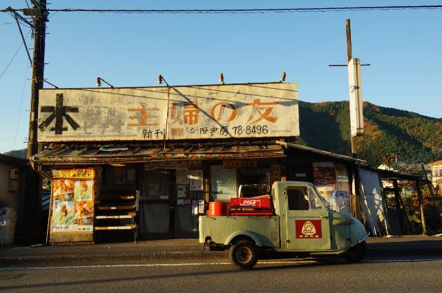 二俣尾の駅前にある多摩書房とミゼット