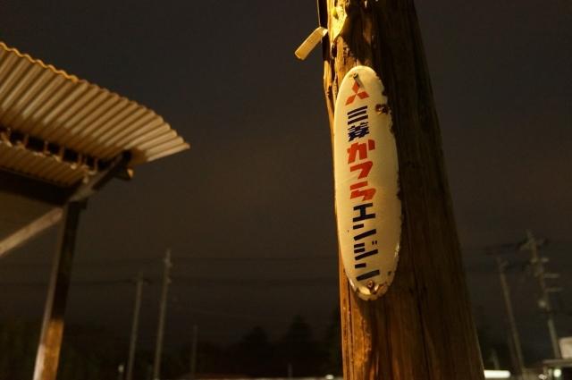 中古タイヤ市場相模原店の電柱