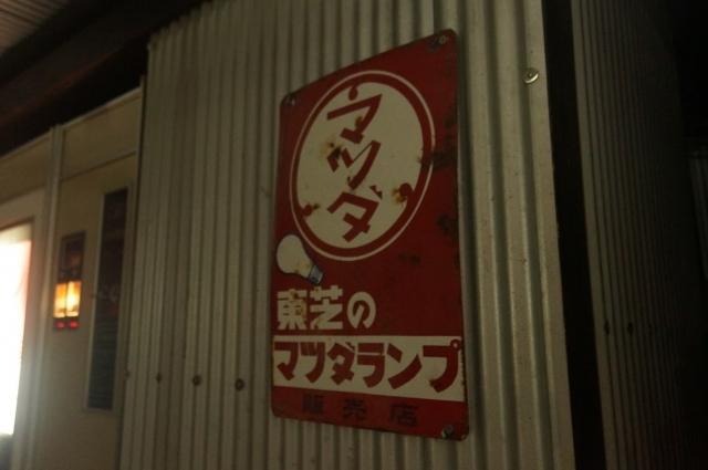 中古タイヤ市場相模原店のマツダ電球琺瑯看板
