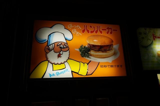 中古タイヤ市場相模原店のハンバーガー自販機