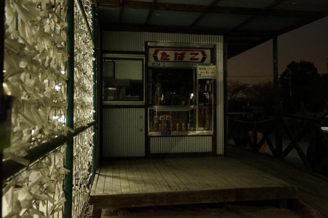中古タイヤ市場相模原店のタバコ売り場