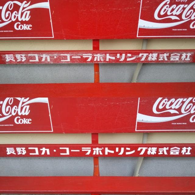コカ・コーラ ベンチ 社名の部分を再塗装