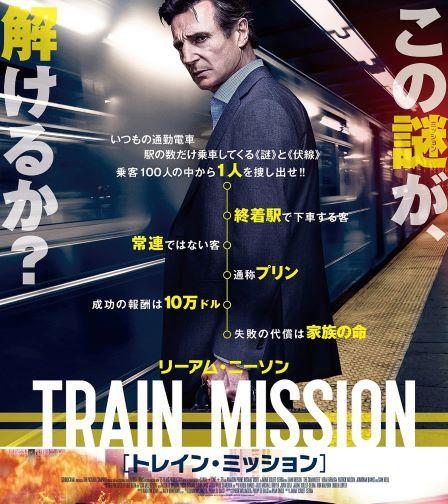 トレイン・ミッション1