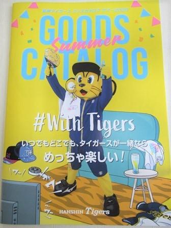 ウル虎の夏2020ジャージ (13)