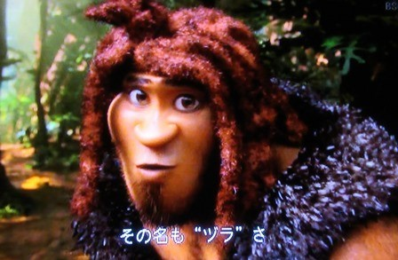 The Croods12