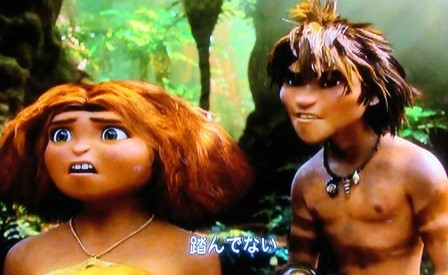 The Croods14