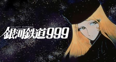銀河鉄道9991