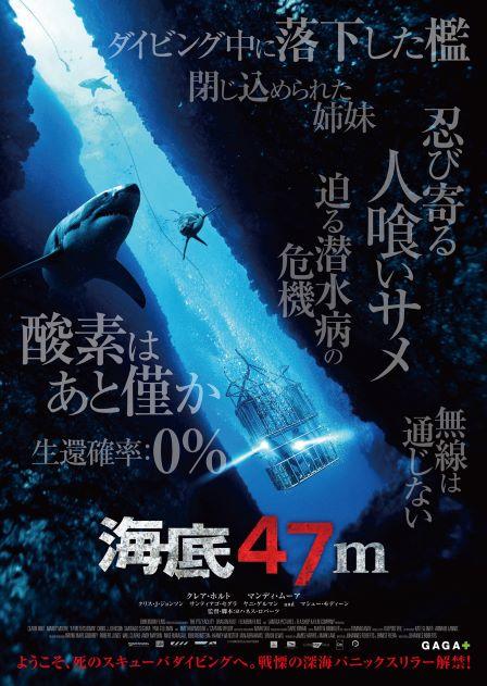 海底47m1
