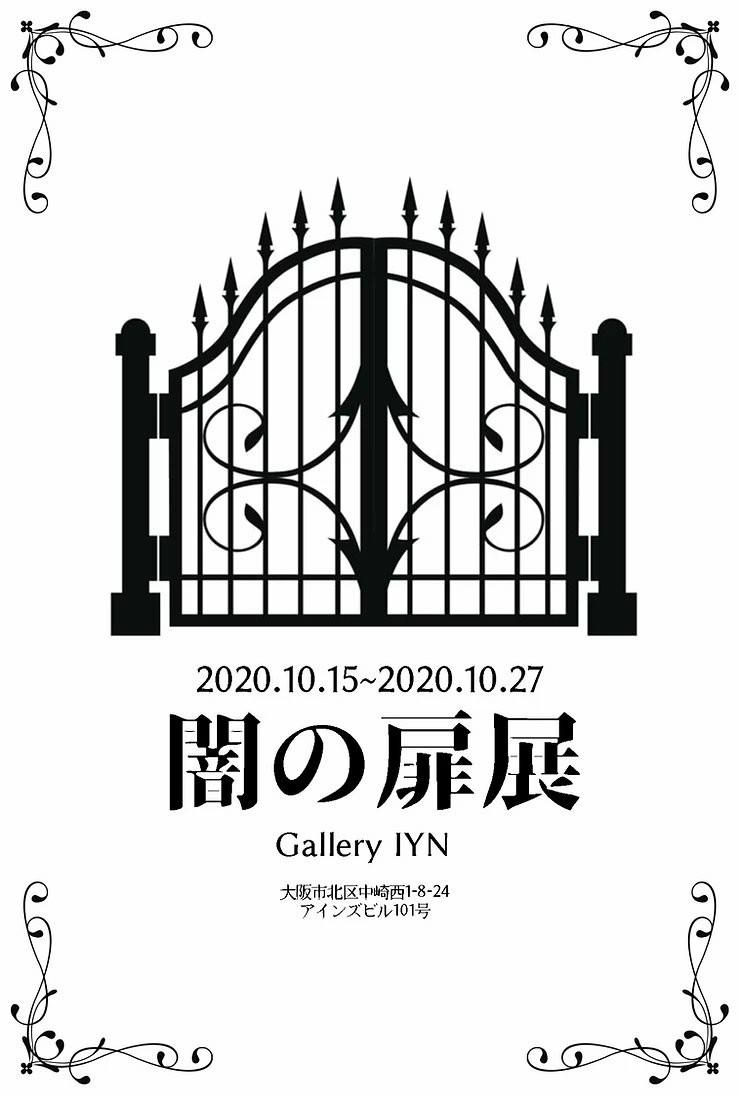 夜野成明作品_201007_5