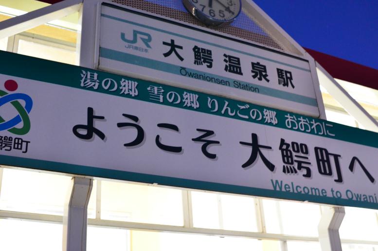 9/15-19 北海道&東日本パスの旅 その11(大鰐温泉→青森) 青森へ