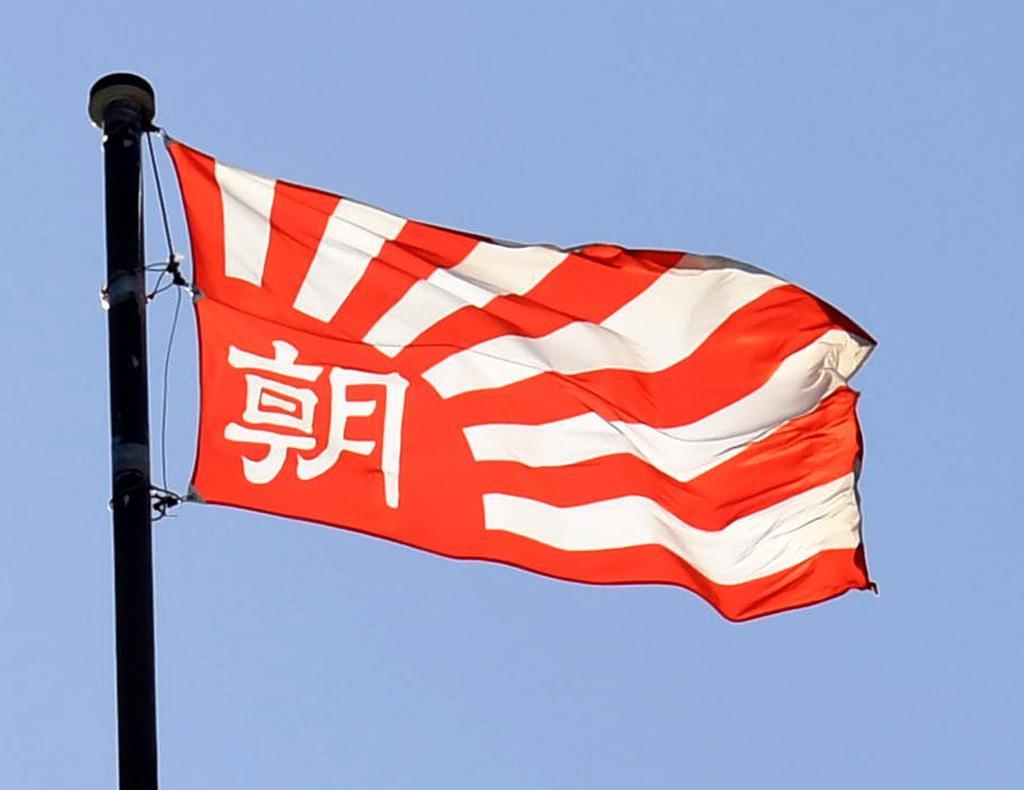 lif2003140049-p1_朝日新聞社東京本社の社旗