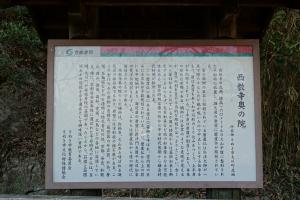 西教寺の奥の院4