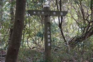 火山遊歩道2