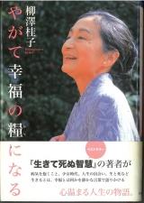 柳澤桂子1