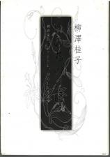 柳澤桂子2