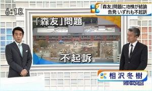 相沢冬樹 森友問題NHK