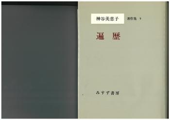 遍歴 神谷美恵子2