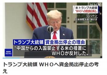 トランプ大統領 WHO 搬出停止