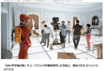 2001年宇宙の旅のスペシャリストたち1