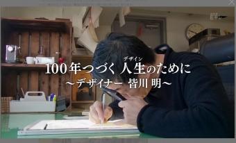 皆川明100年つづくデザイン2