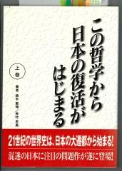 この哲学から日本の復活がはじまる