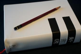 書体辞典 と 鉛筆1