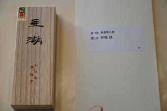 秋津賞 入選 景品