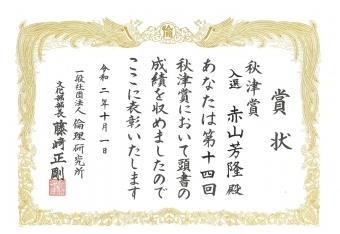 秋津賞 入選 賞状