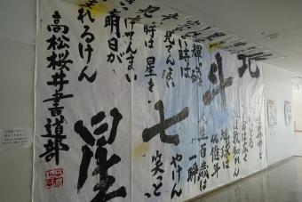 高校書道部02jpg