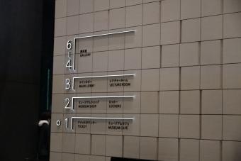 アーティゾン美術館08-5