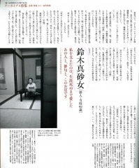 鈴木真砂女 2
