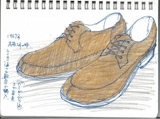 高校生の時の靴1
