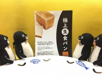 20210406-極上生パン (3)-加工