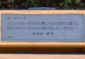 日比谷公園の思い出ベンチのプレート