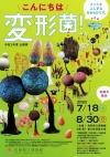 200621鳥取博変形菌展1