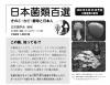 2020日本菌類百選