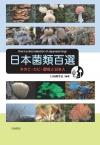 2020日本菌類百選1