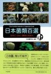 菌類百選2
