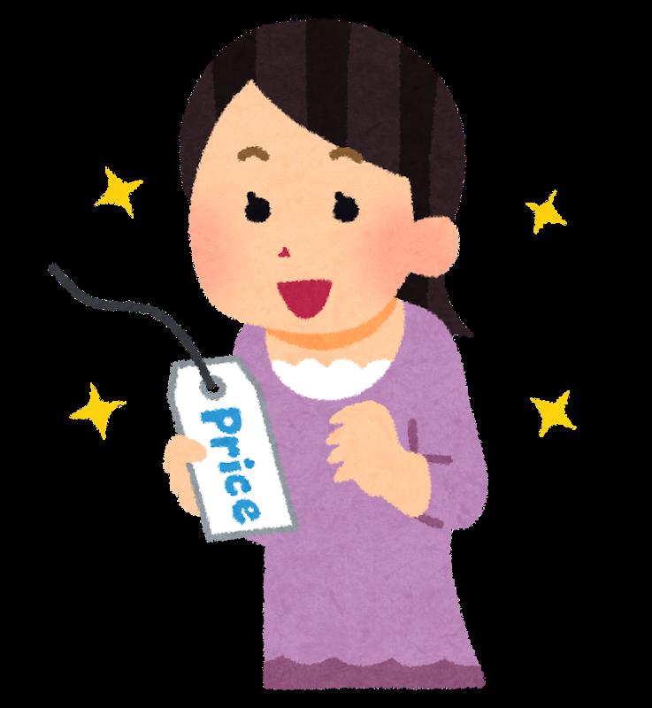 nefuda_yasui_202105051207145e7.png